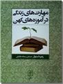 خرید کتاب مهارت های زندگی در آموزه های کهن از: www.ashja.com - کتابسرای اشجع