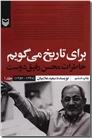 خرید کتاب برای تاریخ می گویم - خاطرات محسن رفیق دوست از: www.ashja.com - کتابسرای اشجع