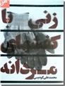 خرید کتاب زنی با کفش های مردانه از: www.ashja.com - کتابسرای اشجع