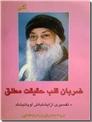 خرید کتاب ضربان قلب حقیقت مطلق از: www.ashja.com - کتابسرای اشجع
