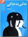 خرید کتاب نه آبی نه خاکی از: www.ashja.com - کتابسرای اشجع