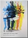 خرید کتاب پرواز روی خاک - خاطرات سرهنگ خلبان شیرآقایی از: www.ashja.com - کتابسرای اشجع