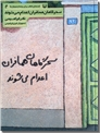 خرید کتاب سحرگاهان همافران اعدام می شوند از: www.ashja.com - کتابسرای اشجع