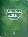 خرید کتاب هدف خدا از خلقت از: www.ashja.com - کتابسرای اشجع