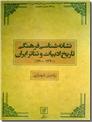خرید کتاب نشانه شناسی فرهنگی تاریخ ادبیات و تئاتر ایران از: www.ashja.com - کتابسرای اشجع