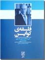 خرید کتاب فلسفه کواین از: www.ashja.com - کتابسرای اشجع