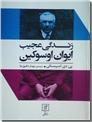 خرید کتاب زندگی عجیب ایوان اوسوکین از: www.ashja.com - کتابسرای اشجع