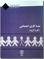 خرید کتاب مددکاری اجتماعی - کار با گروه از: www.ashja.com - کتابسرای اشجع