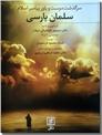 خرید کتاب سرگذشت دوست و یاور پیامبر اسلام سلمان پارسی از: www.ashja.com - کتابسرای اشجع