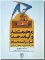 خرید کتاب محمد و آیات خدا  قرآن و آینده اسلام از: www.ashja.com - کتابسرای اشجع