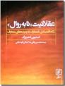 خرید کتاب عقلانیت نا به روال از: www.ashja.com - کتابسرای اشجع