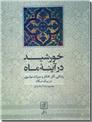 خرید کتاب خورشید در آینه ماه از: www.ashja.com - کتابسرای اشجع