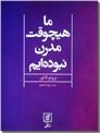 خرید کتاب ما هیچ وقت مدرن نبوده ایم از: www.ashja.com - کتابسرای اشجع