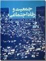 خرید کتاب جمعیت و رفاه اجتماعی از: www.ashja.com - کتابسرای اشجع