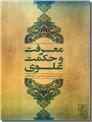 خرید کتاب معرفت و حکمت علوی از: www.ashja.com - کتابسرای اشجع