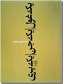 خرید کتاب یک غول یک جن یک پری از: www.ashja.com - کتابسرای اشجع