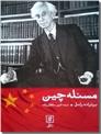 خرید کتاب مسئله چین از: www.ashja.com - کتابسرای اشجع