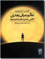 خرید کتاب عالم میان بعدی از: www.ashja.com - کتابسرای اشجع