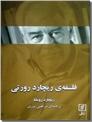 خرید کتاب فلسفه ریچارد رورتی از: www.ashja.com - کتابسرای اشجع