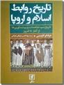 خرید کتاب تاریخ روابط اسلام و اروپا از: www.ashja.com - کتابسرای اشجع