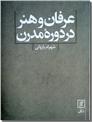 خرید کتاب عرفان و هنر در دوره مدرن از: www.ashja.com - کتابسرای اشجع