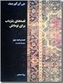خرید کتاب قصه های بلزباب برای نوه اش از: www.ashja.com - کتابسرای اشجع