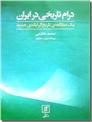 خرید کتاب درام تاریخی در ایران از: www.ashja.com - کتابسرای اشجع