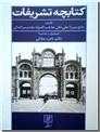 خرید کتاب کتابچه تشریفات از: www.ashja.com - کتابسرای اشجع