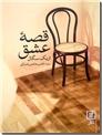 خرید کتاب قصه عشق از: www.ashja.com - کتابسرای اشجع