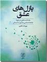 خرید کتاب پازل های عشق از: www.ashja.com - کتابسرای اشجع