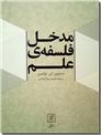 خرید کتاب مدخل فلسفه علم از: www.ashja.com - کتابسرای اشجع