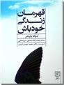 خرید کتاب قهرمان زندگی خودت باش از: www.ashja.com - کتابسرای اشجع