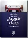 خرید کتاب فانتزی های عاشقانه از: www.ashja.com - کتابسرای اشجع
