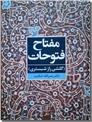 خرید کتاب مفتاح فتوحات از: www.ashja.com - کتابسرای اشجع