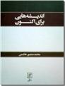 خرید کتاب اندیشه هایی برای کنون از: www.ashja.com - کتابسرای اشجع