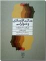 خرید کتاب عدالت اقتصادی و دموکراسی از: www.ashja.com - کتابسرای اشجع