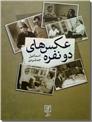 خرید کتاب عکس های دو نفره از: www.ashja.com - کتابسرای اشجع