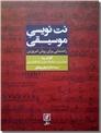 خرید کتاب نت نویسی موسیقی راهنمایی برای روش امروزین از: www.ashja.com - کتابسرای اشجع