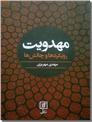 خرید کتاب مهدویت از: www.ashja.com - کتابسرای اشجع