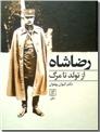 خرید کتاب رضا شاه از تولد تا مرگ از: www.ashja.com - کتابسرای اشجع