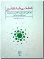خرید کتاب شناخت نامه تفاسیر از: www.ashja.com - کتابسرای اشجع