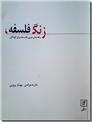 خرید کتاب زنگ فلسفه از: www.ashja.com - کتابسرای اشجع