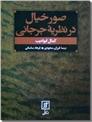 خرید کتاب صور خیال در نظریه جرجانی از: www.ashja.com - کتابسرای اشجع