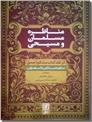 خرید کتاب مناظره مسلمان و مسیحی از: www.ashja.com - کتابسرای اشجع
