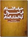 خرید کتاب حیات الاسلام فی احوال آیت الملک العلام از: www.ashja.com - کتابسرای اشجع