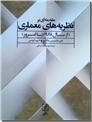 خرید کتاب مقدمه ای بر نظریه های معماری از: www.ashja.com - کتابسرای اشجع