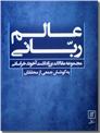 خرید کتاب عالم ربانی از: www.ashja.com - کتابسرای اشجع