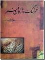 خرید کتاب فرهنگ واژگان هنر از: www.ashja.com - کتابسرای اشجع