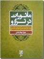 خرید کتاب ماثورات در ترازو از: www.ashja.com - کتابسرای اشجع