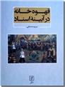 خرید کتاب قهوه خانه در آیینه اسناد از: www.ashja.com - کتابسرای اشجع